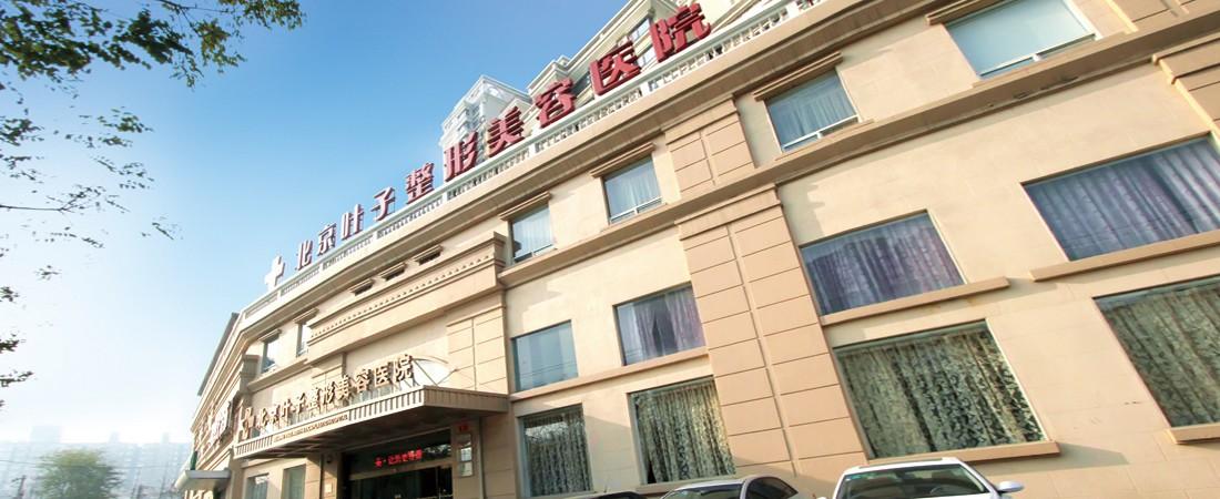 (北京叶子整形美容医院外景)图片